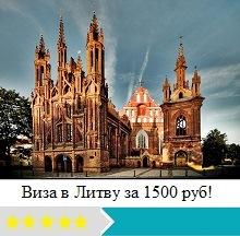 виза в Литву за 1500 руб
