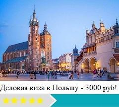 Деловая виза в Польшу за 3000 руб