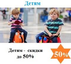 Скидка на визу детям - до 50%