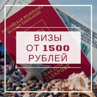Виза за 1500 руб