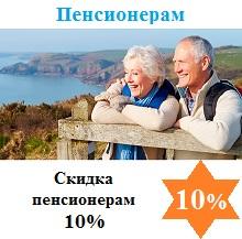 скидка на визу пенсионерам - 10%