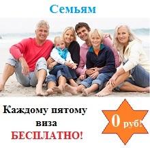 Скидка семьям на каждого пятого человека
